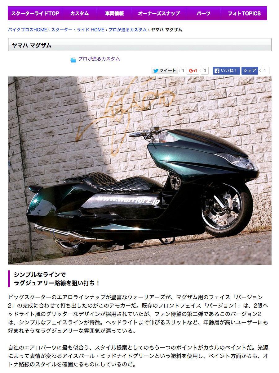 ビッグスクーターのプロが造るカスタム